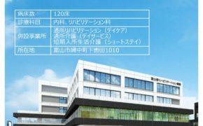 山田温泉病院は生まれ変わります